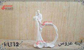 آینه عروس پلی استر کد ۱۱۱۲