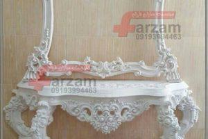 آینه و کنسول فایبرگلاس تمام سلطنتی