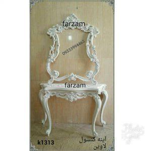 آینه و کنسول فایبرگلاس لاوین