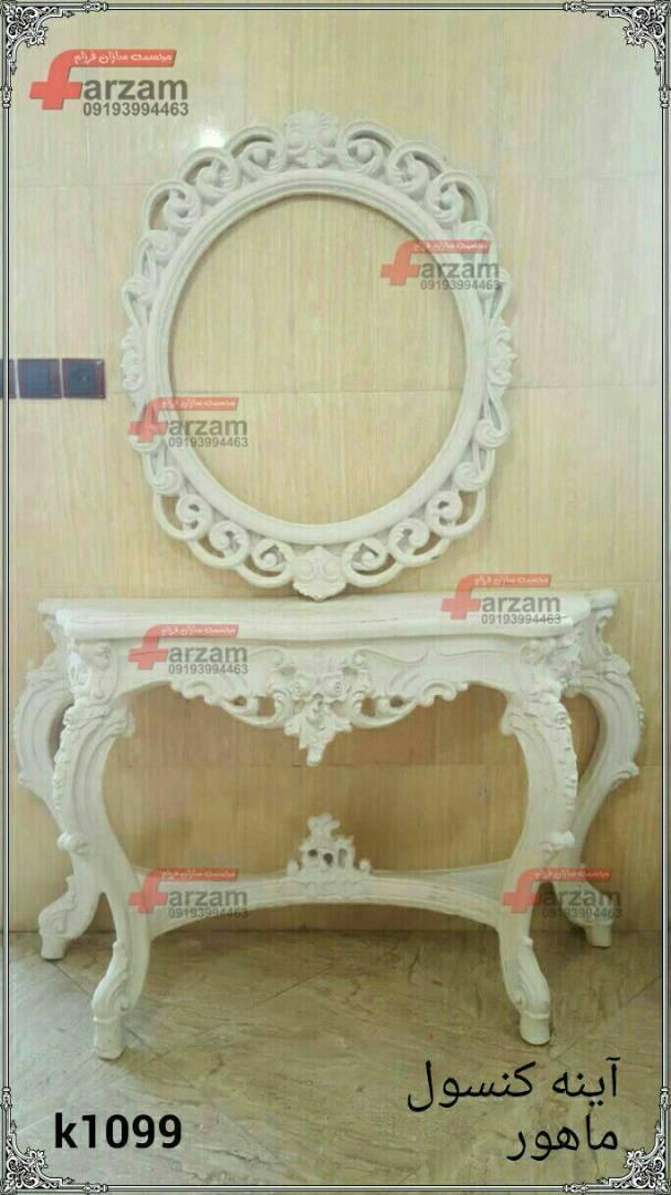 آینه و کنسول فایبرگلاس ماهور