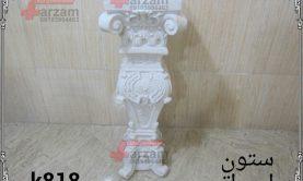 ستون فایبرگلاس امپراطور k818