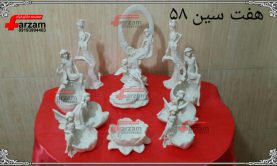 مجسمه هفت سین پلی استر ۵۸