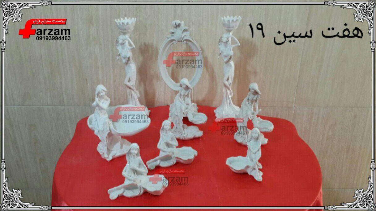 هفت سین پلی استر در تهران