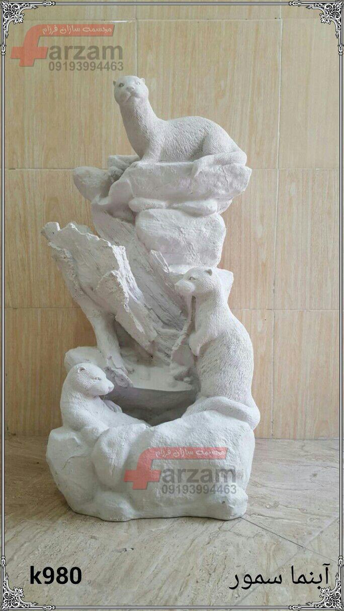 مجسمه آبنما فایبرگلاس سمور