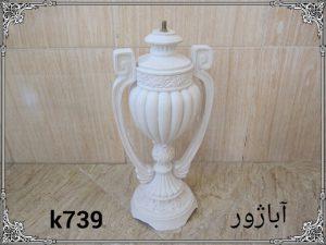 آباژور فایبرگلاس کد k739