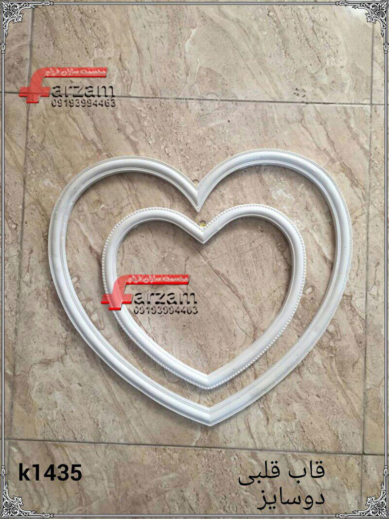 قاب قلبی دوسایز پلی استر|مجسمه پلی استر