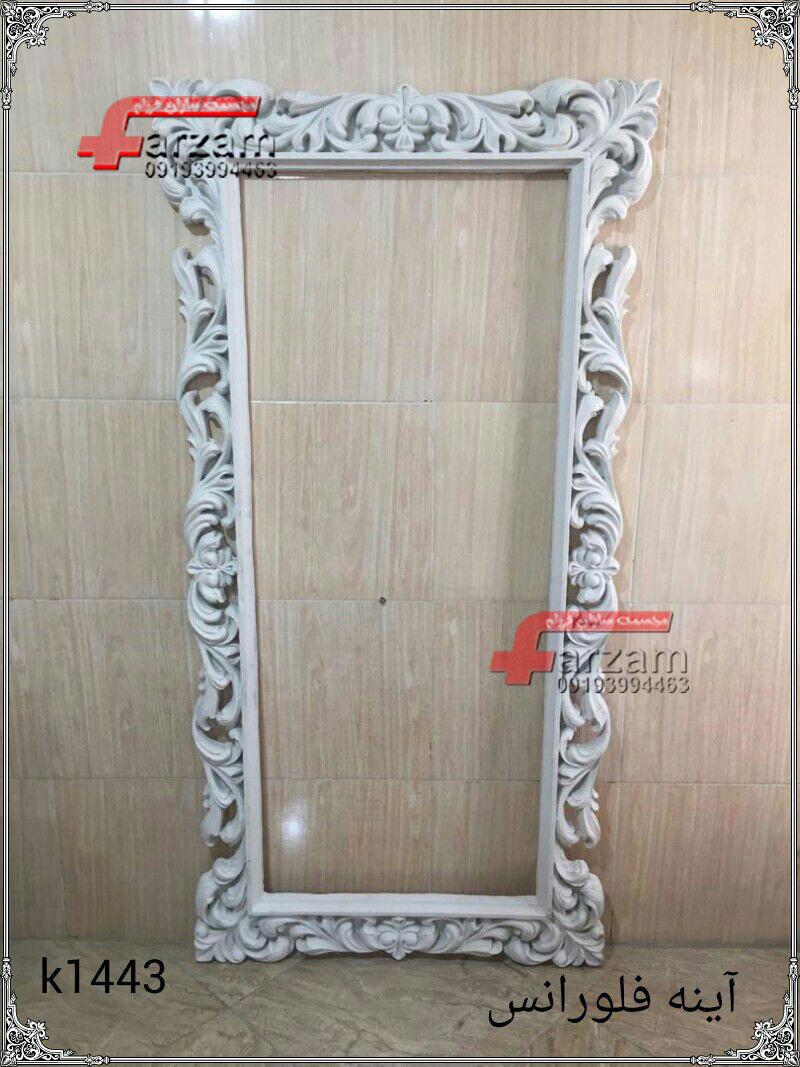 آینه فلورانس فایبرگلاس | آینه آرایشگاهی فایبرگلاس