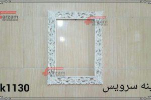 قاب آینه سرویس بهداشتی