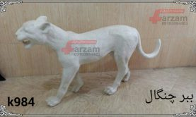 ببر چنگال فایبرگلاس | مجسمه حیوانات